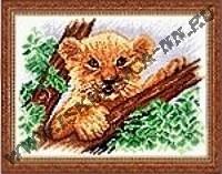 Маленький лев (набор для вышивания крестом)