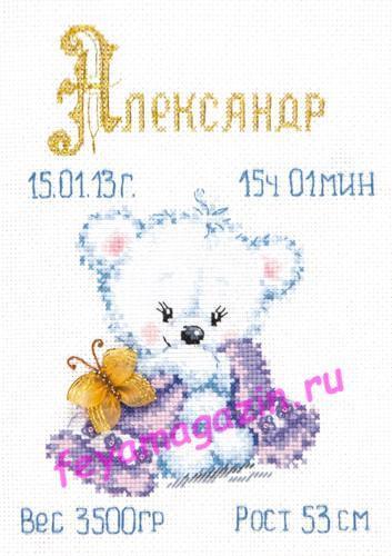 Чудесная игла 80-03 Мой малыш 16*21/feyamagazin.ru