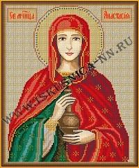 Святые Образа. Мученица Анастасия (набор для вышивания крестом и бисером)